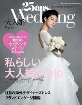25ans Wedding 大人婚 vol.10 【日文版】