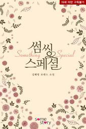 썸씽 스페셜[무삭제버전]