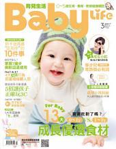 育兒生活 03月號/ 2017 第322期 For Baby,13大成長優選食材