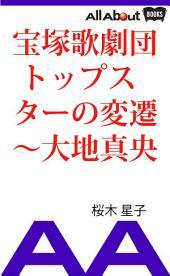 宝塚歌劇団トップスターの変遷~大地真央