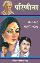 परिणीता (Hindi Novel): Parineeta(Hindi Novel