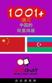 1001+ 演习 中国的 - 阿塞拜疆