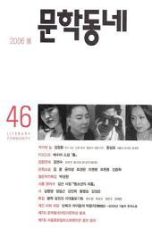 계간 문학동네 2006년 봄호 통권 46호