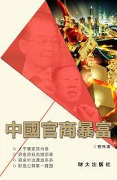 《中國官商暴富》