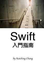 Swift 入門指南: 由基礎走向完整 MVC 的 GUI 專案開發模式 V3.00