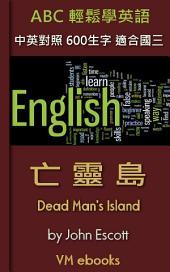 亡靈島: ABC輕鬆學英語