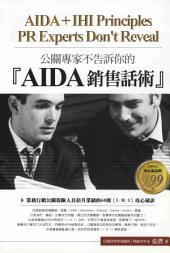 公關專家不告訴你的【AIDA】銷售話術