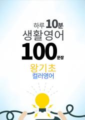 10. 왕기초 100 문장 말하기: 하루 10분 생활 영어 [컬러영어]