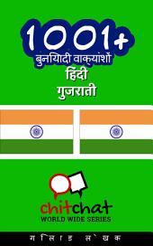 1001+ बुनियादी वाक्यांशों हिंदी - गुजराती