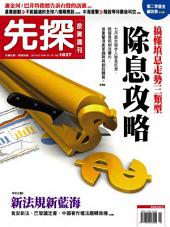 先探投資週刊1837期: Wealth Invest Weekly No.1837