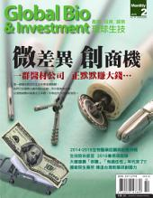 環球生技201502: 掌握大中華生技市場脈動‧亞洲專業華文生技產業月刊