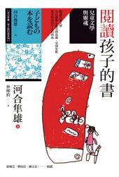 閱讀孩子的書:兒童文學與靈魂: 河合隼雄孩子系列05