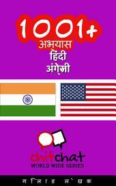 1001+ अभ्यास हिंदी - अंग्रेजी