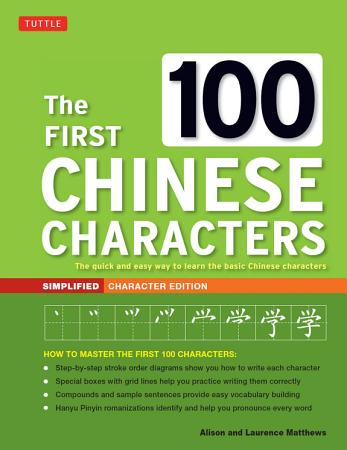 First 100 Chinese Characters  Simplified Character Edition PDF