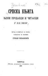 Srpska knjiga, njeni prodavci i čitaoci u XIX veku: pred osvitak XX veka