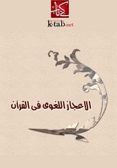 الإعجاز اللغوى فى القرآن