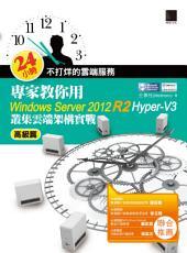 24小時不打烊的雲端服務:專家教你用Windows Server 2012 R2 Hyper-V3高級篇:叢集雲端架構實戰
