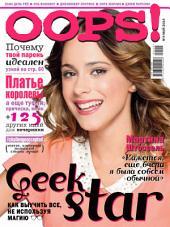 Журнал Oops!: Выпуски 5-2014