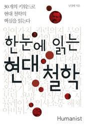 한눈에 읽는 현대 철학 : 30개의 키워드로 현대 철학의 핵심을 읽는다
