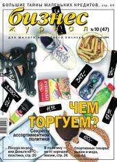 Бизнес-журнал, 2004/10