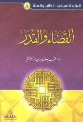 العقيدة في ضوء الكتاب والسنة : 8 - القضاء والقدر
