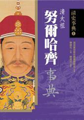 努爾哈齊事典: 清史事典1