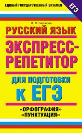 Русский язык. Экспресс-репетитор для подготовки к ЕГЭ. «Орфография», «Пунктуация»