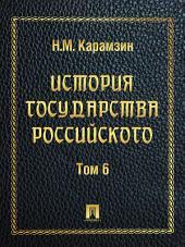 История государства Российского. Шестой том.