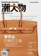 潮人物2016年4月號 vol.66: 奢侈品的轉型正義