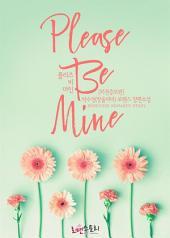 [세트] 플리즈 비 마인 (Please Be Mine) (외전증보판) (전2권/완결)