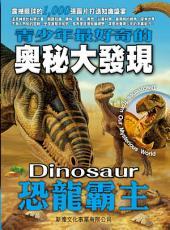 奧秘大發現-恐龍霸主