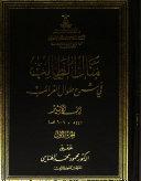 Manal al talib fi sharh tiwal al ghara ib