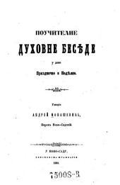 Poucenie duchovne besede u dane Prazdnicne i Vedelne. (Belehrende geistliche Reden für Sonn- und Feiertage.) serb