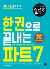 시나공 토익 한 권으로 끝내는 파트 7: 파트7 이론부터 문제풀이까지 단 한 권으로 끝낸다!