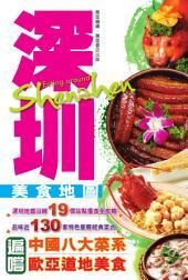 深圳美食地圖2009