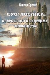 Прогностика: от прошлого к будущему человечества