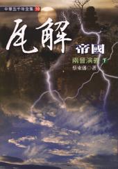瓦解帝國─兩晉演義(下): 中華五千年全集010