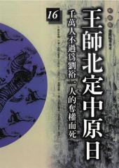 王師北定中原日: 柏楊版通鑑紀事本末16