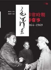 毛澤東非常時期非常事:1964—1969