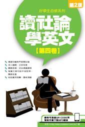 讀社論學英文4