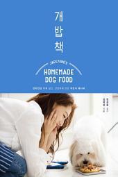 재경의 개밥책: 반려견을 위해 쉽고, 건강하게 만든 자연식 레시피