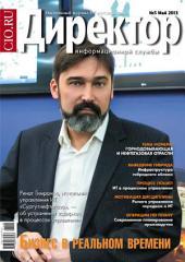 Директор информационной службы: Выпуски 5-2013