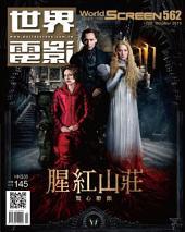 世界電影雜誌 第562期 2015年10月號: 腥紅山莊