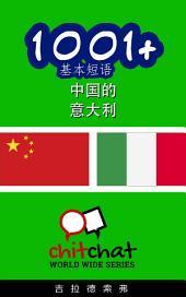 1001+ 基本短语 中国的 - 意大利