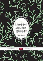서혜은 명작 로맨스 세트(전3권)