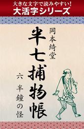 【大活字シリーズ】半七捕物帳 六 半鐘の怪