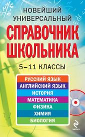 Новейший универсальный справочник школьника: 5-11 классы