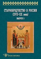 Старообрядчество в России (XVII—XX века). Выпуск 5