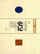 史记(Records of the Historian)