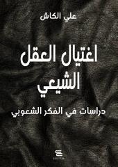 اغتيال العقل الشيعي: دراسات في الفكر الشعوبي
